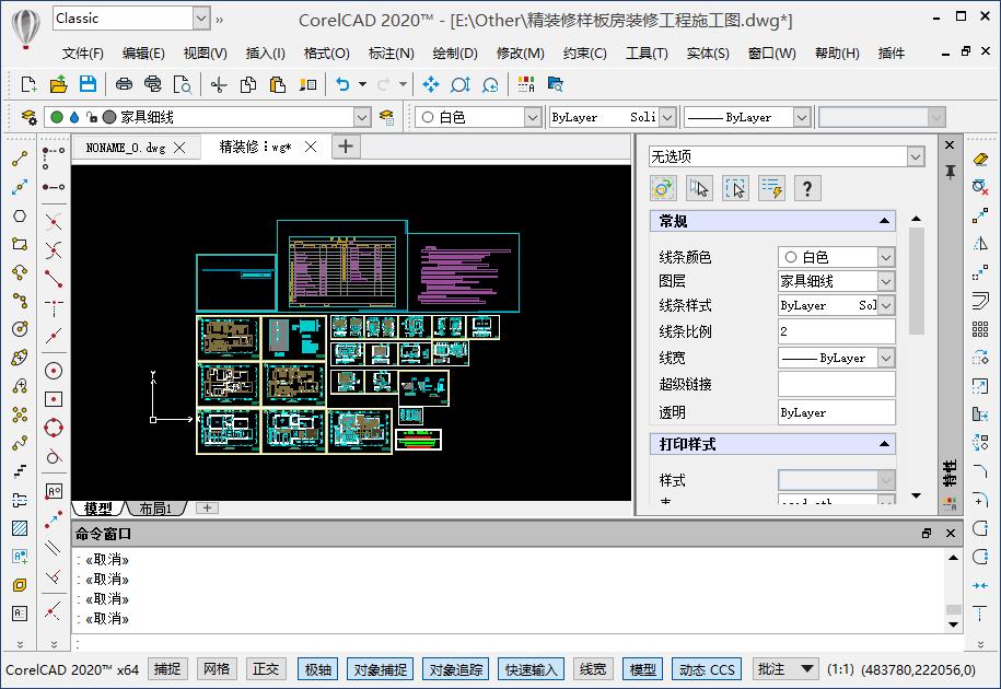 CorelCAD2020,CDR格式转换,DWG文件格式,3D设计工具,2D制图软件,三维动画,建筑图纸,2D草图设计,计算机辅助设计软件